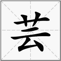 《芸》-康熙字典在线查询结果 康熙字典