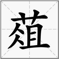 《葅》-康熙字典在线查询结果 康熙字典