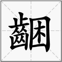 《齫》-康熙字典在线查询结果 康熙字典