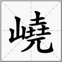 《嶢》-康熙字典在线查询结果 康熙字典