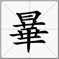 《曅》-康熙字典在线查询结果 康熙字典