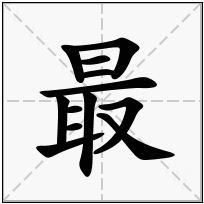 《最》-康熙字典在线查询结果 康熙字典