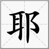《耶》-康熙字典在线查询结果 康熙字典