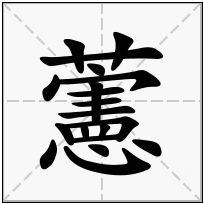 《藼》-康熙字典在线查询结果 康熙字典