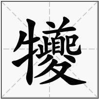 《犪》-康熙字典在线查询结果 康熙字典
