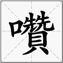 《囋》-康熙字典在线查询结果 康熙字典