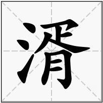《湑》-康熙字典在线查询结果 康熙字典