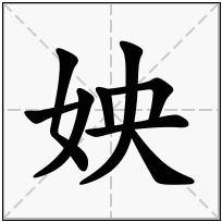 《姎》-康熙字典在线查询结果 康熙字典