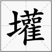 《壦》-康熙字典在线查询结果 康熙字典