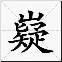 《嶷》-康熙字典在线查询结果 康熙字典