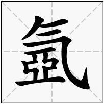 《氬》-康熙字典在线查询结果 康熙字典