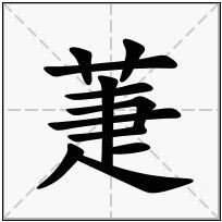 《萐》-康熙字典在线查询结果 康熙字典
