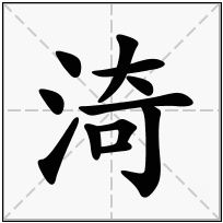 《渏》-康熙字典在线查询结果 康熙字典