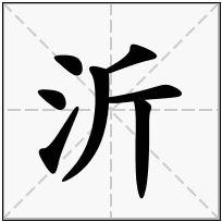 《沂》-康熙字典在线查询结果 康熙字典