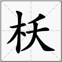 《枖》-康熙字典在线查询结果 康熙字典