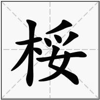 《桵》-康熙字典在线查询结果 康熙字典