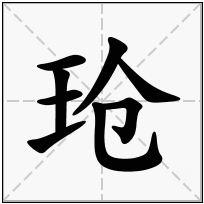 《玱》-康熙字典在线查询结果 康熙字典