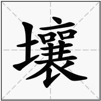 《壤》-康熙字典在线查询结果 康熙字典