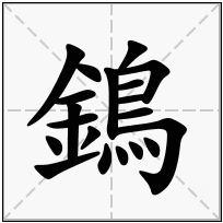 《鵭》-康熙字典在线查询结果 康熙字典