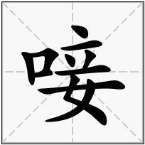 《唼》-康熙字典在线查询结果 康熙字典