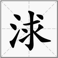 《浗》-康熙字典在线查询结果 康熙字典