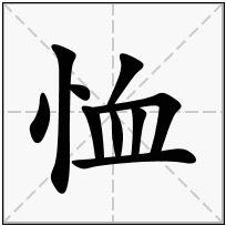 《恤》-康熙字典在线查询结果 康熙字典