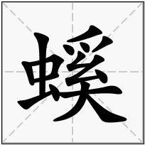 《螇》-康熙字典在线查询结果 康熙字典