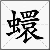 《蠉》-康熙字典在线查询结果 康熙字典