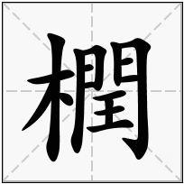 《橍》-康熙字典在线查询结果 康熙字典