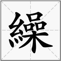 《繰》-康熙字典在线查询结果 康熙字典