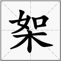 《桇》-康熙字典在线查询结果 康熙字典