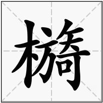 《檹》-康熙字典在线查询结果 康熙字典