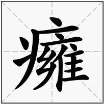 《癕》-康熙字典在线查询结果 康熙字典