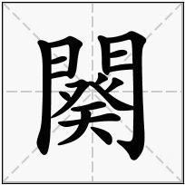 《闋》-康熙字典在线查询结果 康熙字典