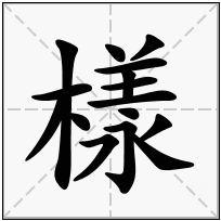 《樣》-康熙字典在线查询结果 康熙字典