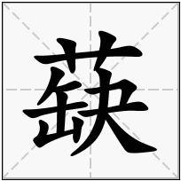 《蒛》-康熙字典在线查询结果 康熙字典