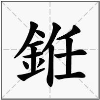 《銋》-康熙字典在线查询结果 康熙字典