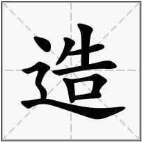 《造》-康熙字典在线查询结果 康熙字典