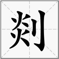 《剡》-康熙字典在线查询结果 康熙字典