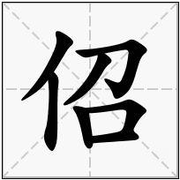 《佋》-康熙字典在线查询结果 康熙字典