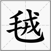《毧》-康熙字典在线查询结果 康熙字典