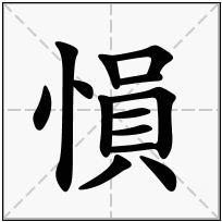 《愪》-康熙字典在线查询结果 康熙字典