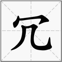 《冗》-康熙字典在线查询结果 康熙字典