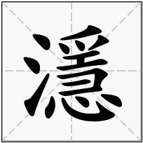 《濦》-康熙字典在线查询结果 康熙字典