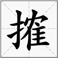 《搉》-康熙字典在线查询结果 康熙字典