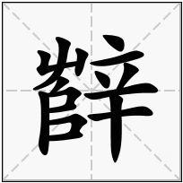 《辥》-康熙字典在线查询结果 康熙字典