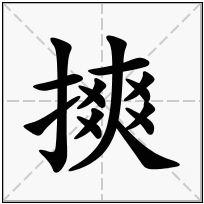 《摤》-康熙字典在线查询结果 康熙字典