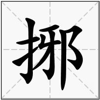 《捓》-康熙字典在线查询结果 康熙字典