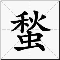 《蝵》-康熙字典在线查询结果 康熙字典