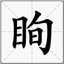 《眴》-康熙字典在线查询结果 康熙字典